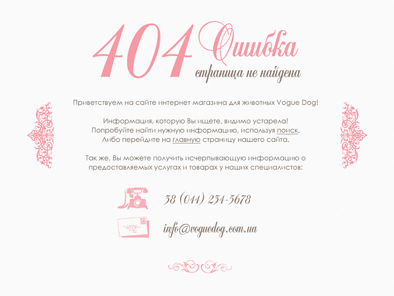 страница ошибки 404 для сайта магазина брендовой одежды для собак Vogue Dog из Киева