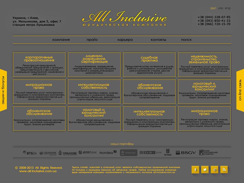 главная страница сайта киевской юр.фирмы all-inclusive