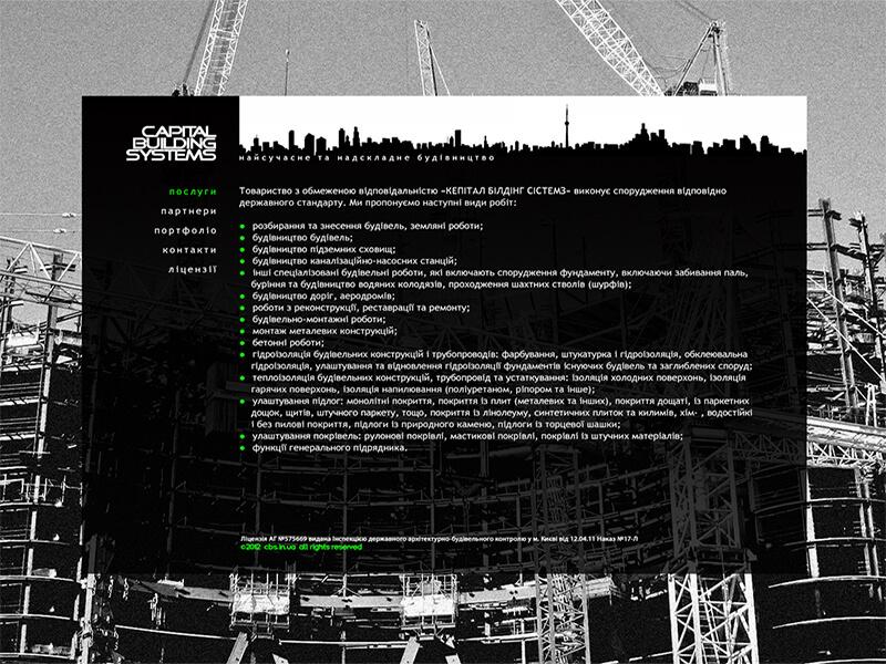 страница услуги для сайта киевской строительной компании Сapital Building Systems
