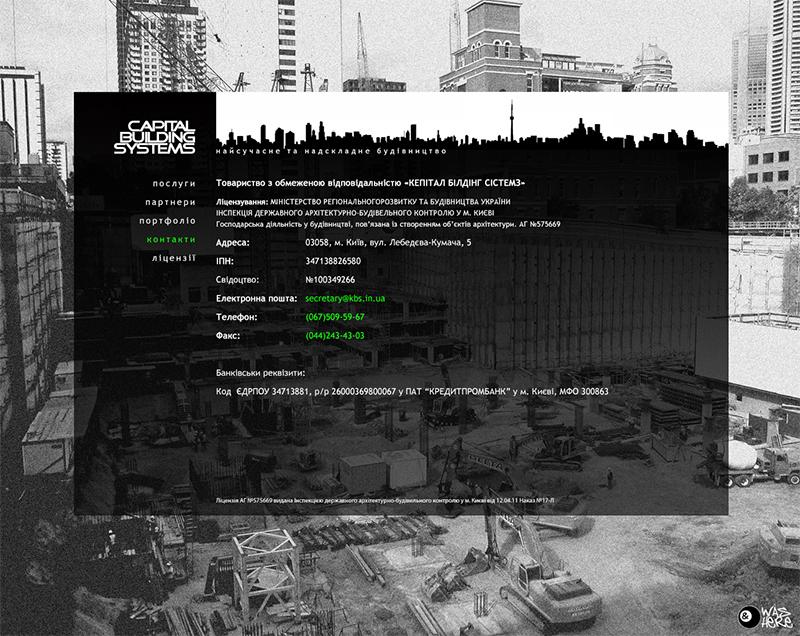 страница контакты для сайта киевской строительной компании Сapital Building Systems