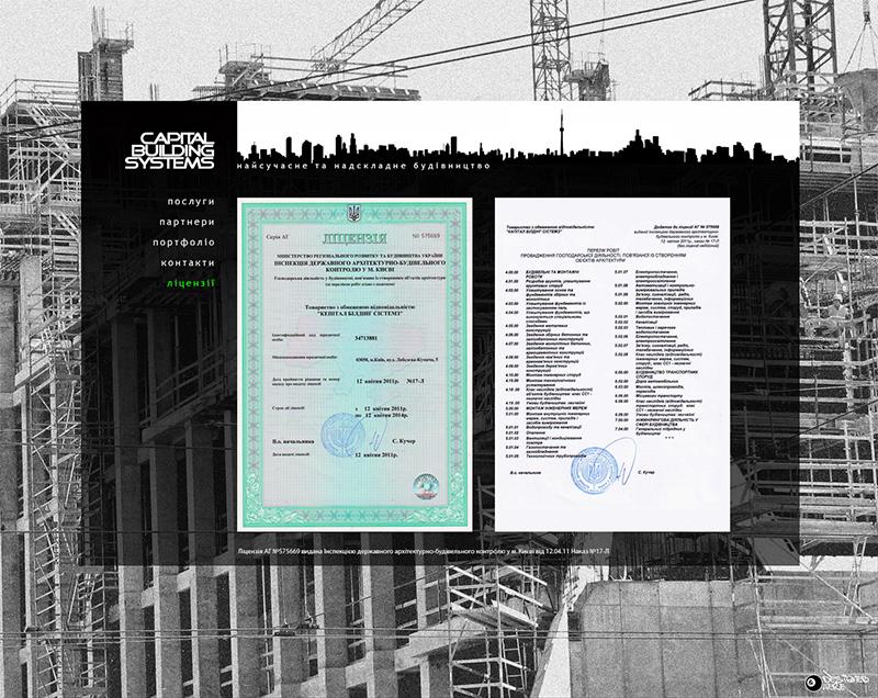 страница лицензии для сайта киевской строительной компании Сapital Building Systems