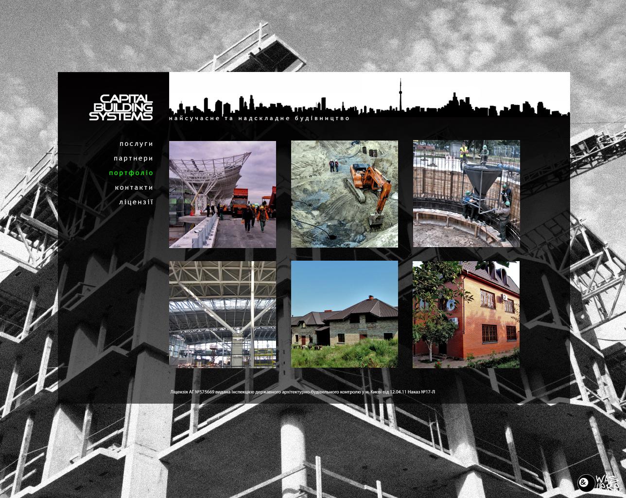 страница портфолио для сайта киевской строительной компании Сapital Building Systems