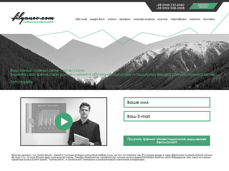 главная страница сайта сообщества инвесторов filyanov от киевской веб-студии poollooq/LAB