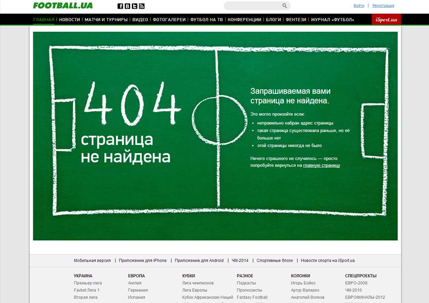 страница ошибки 404 портала football.ua
