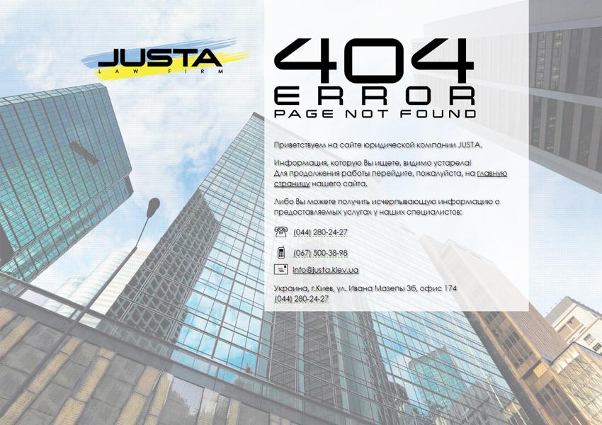 страница 404 ошибки сайт а киевской юридической компании Justa