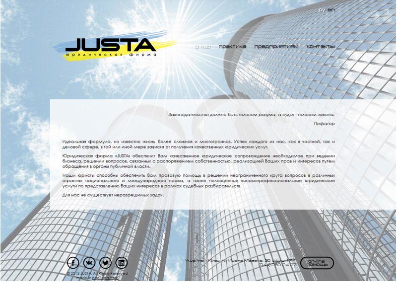 страница О нас сайта киевской юридической компании JUSTA