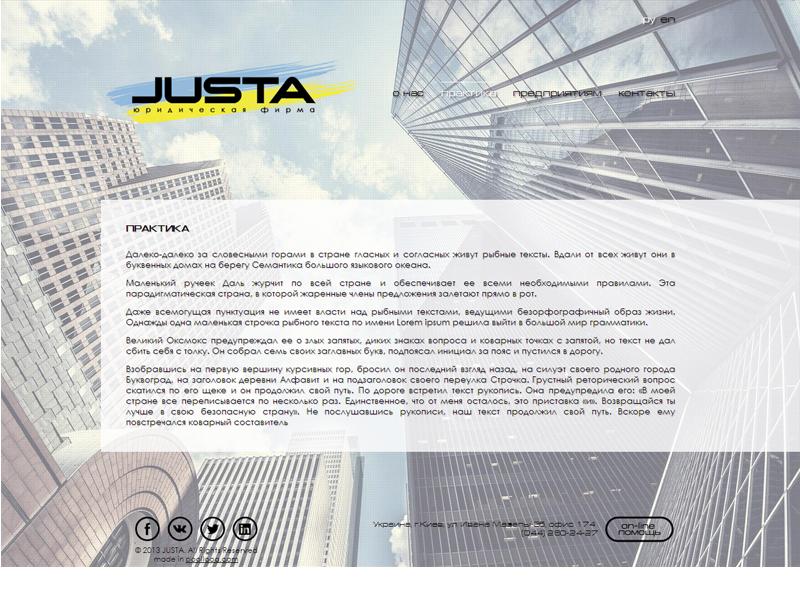 страница Практика сайта киевской юридической компании JUSTA