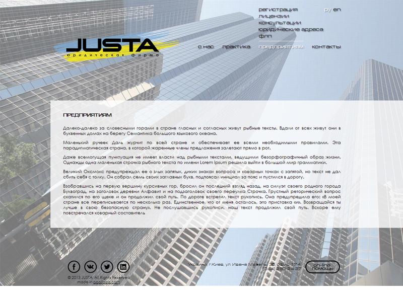 страница Предприятиям для сайта киевской юридической компании JUSTA