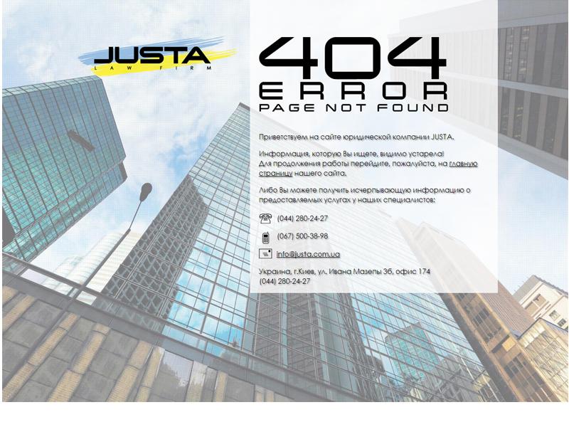 страница ошибки 404 для сайта киевской юридической компании JUSTA