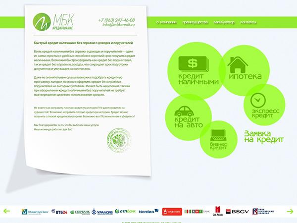 главная страница сайта российской компании МБК кредитование от киевской веб-студии poollooq/LAB