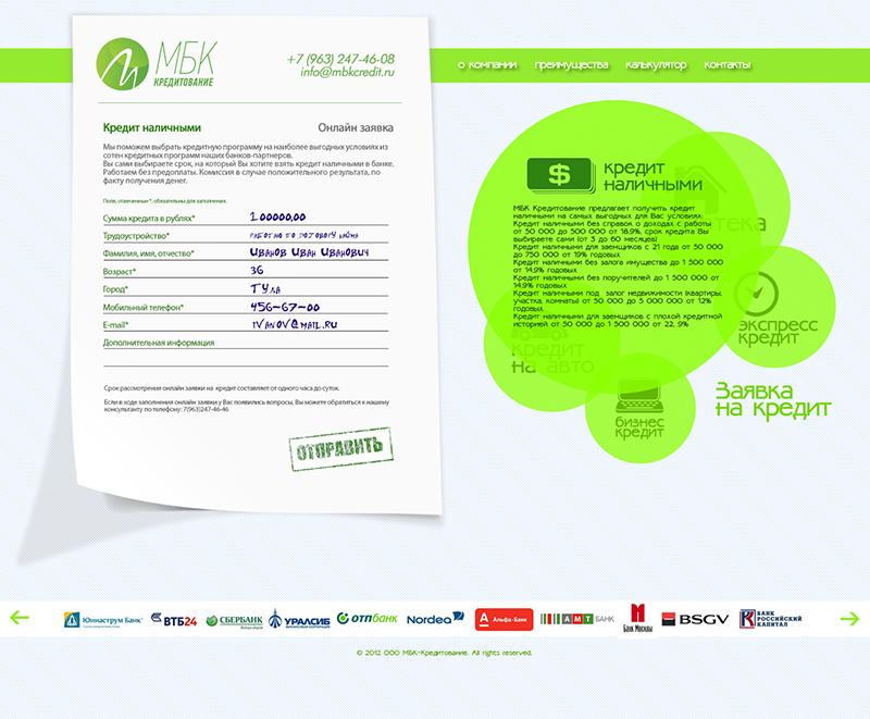 страница оформления заявки на кредит для сайта МБК кредитование от киевской веб-студии poollooq/LAB