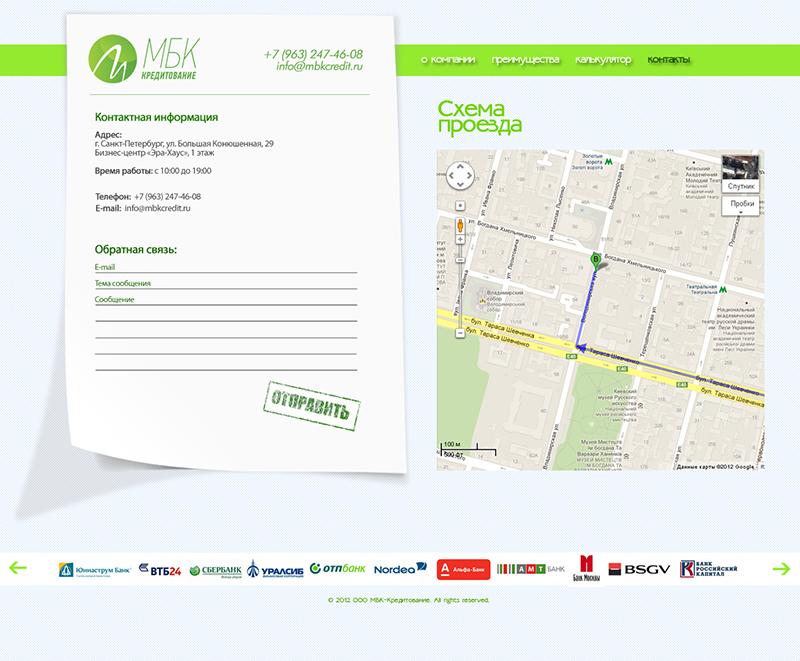 страница контакты сайта МБК кредитование от киевской веб-студии poollooq/LAB