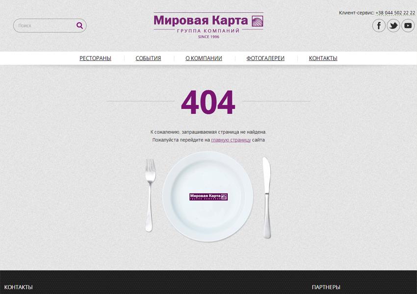 страница ошибки 404 киевского сайта Мировой карты