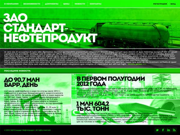 дизайн главной страницы сайта Станадрт-Нефтепродукт от киевской веб-студии poollooq/LAB