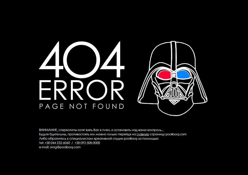 страница ошибки киевской креативной студии poollooq