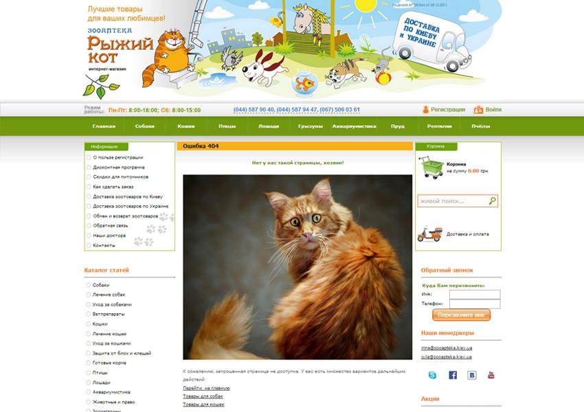 страница ошибки 404 сайта зооаптеки Рыжий Кот
