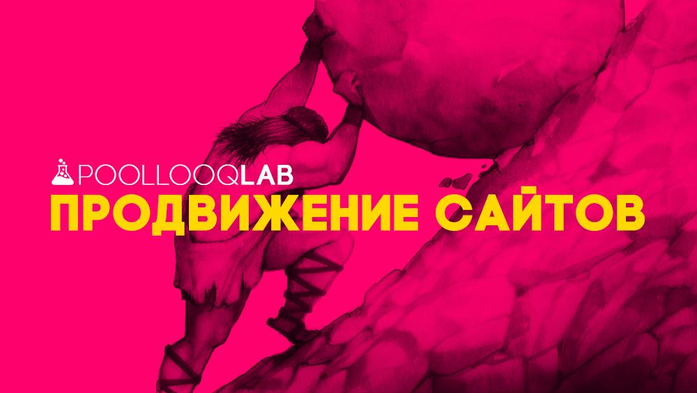 продвижение сайтов в Киеве от poollooq/LAB