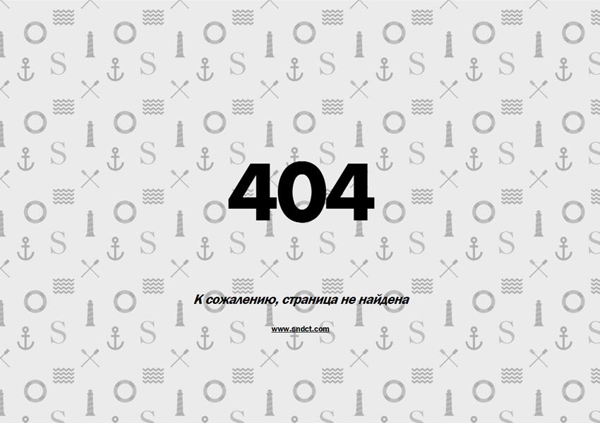 страница ошибки 404 сайта от киевского бренда SYNDICAT
