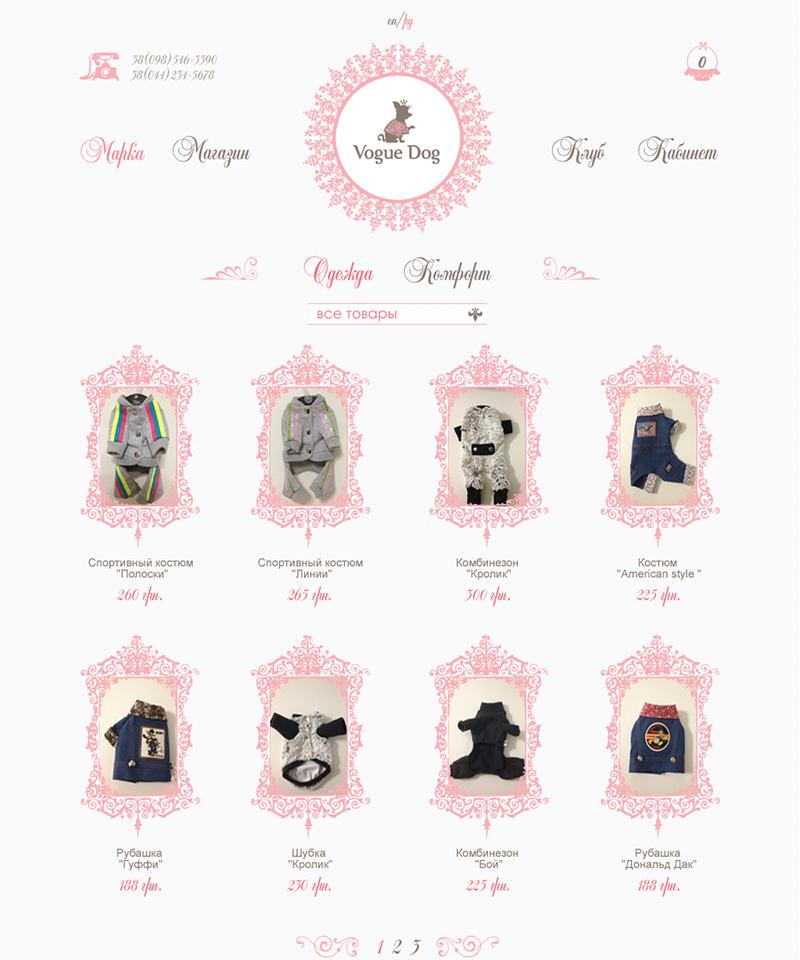страницы Товары для сайта магазина брендовой одежды для собак Vogue Dog из Киева