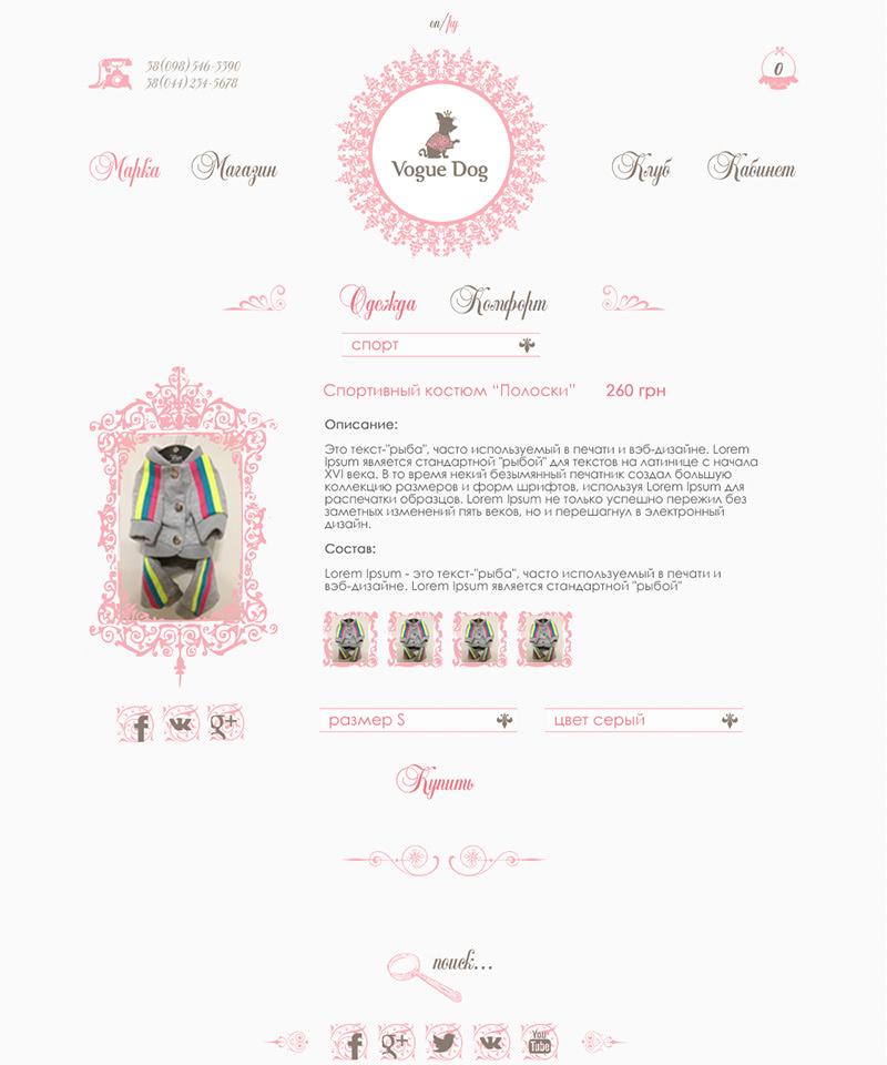 страница Одежда для сайта магазина брендовой одежды для собак Vogue Dog из Киева