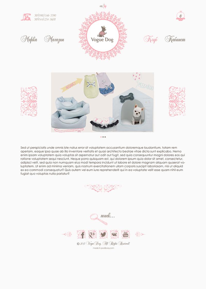 страница Клуб для сайта магазина брендовой одежды для собак Vogue Dog из Киева