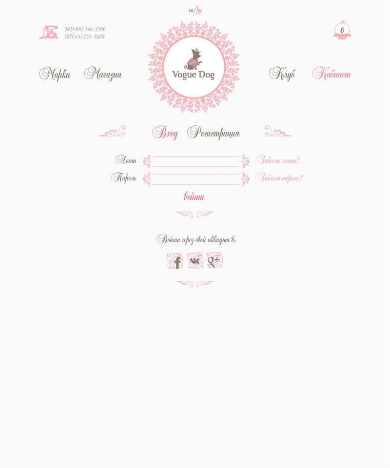 страница Вход для сайта магазина брендовой одежды для собак Vogue Dog из Киева
