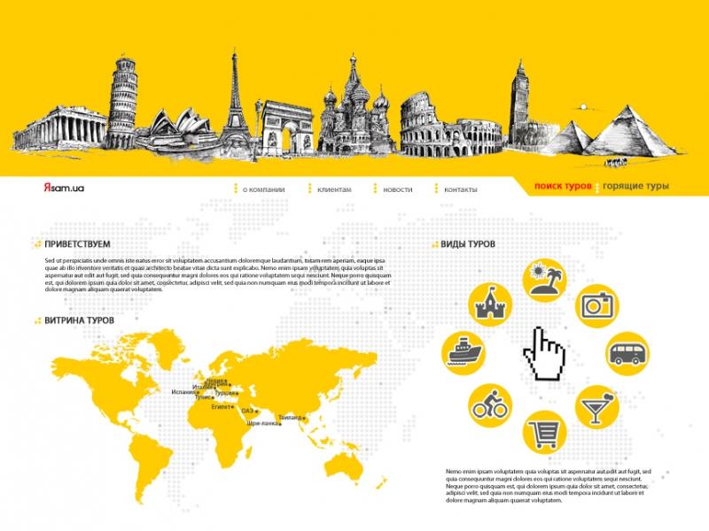 главная страница для сайта туристического поискового портала Яsam от киевской веб-студии poollooq/LAB
