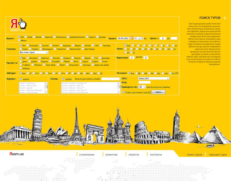 страница Поиск туров сайта туристического поискового портала Яsam от киевской веб-студии poollooq