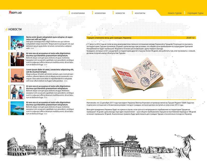 страница Новости для сайта туристического поискового портала Яsam от киевской веб-студии poollooq