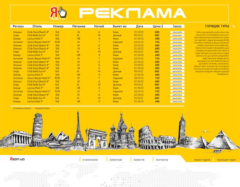 страница Горячие туры для сайта туристического поискового портала Яsam от киевской веб-студии poollooq