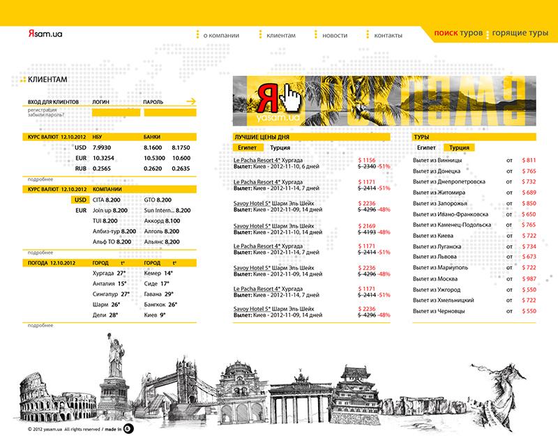 страница Клиентам для сайта туристического поискового портала Яsam от киевской веб-студии poollooq