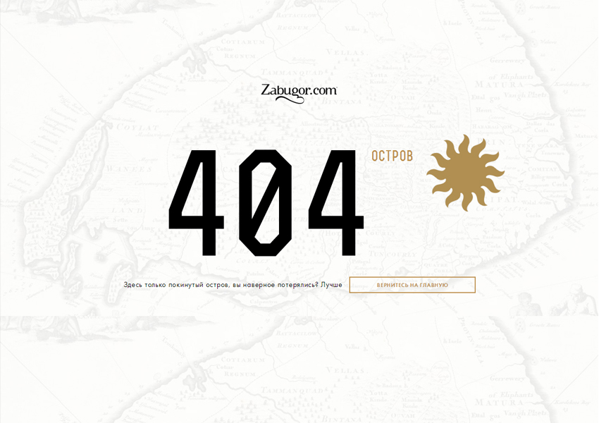 страница не найдена - ошибка 404 от киевской турфирмы Zabugor