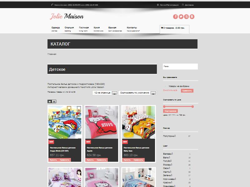 страница Каталог сайта созданного в Киеве для магазина товаров для дома Jolie Maison