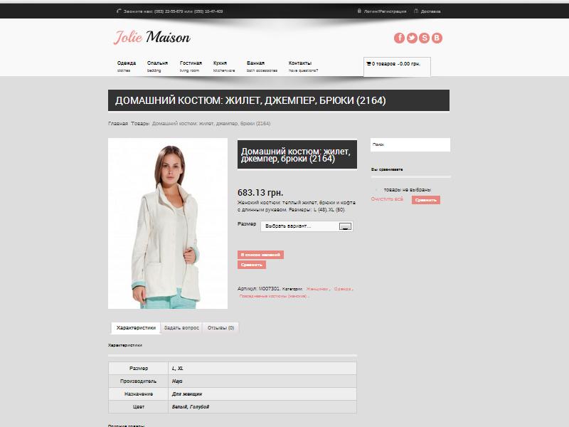 страница Товара сайта созданного в Киеве для магазина товаров для дома Jolie Maison
