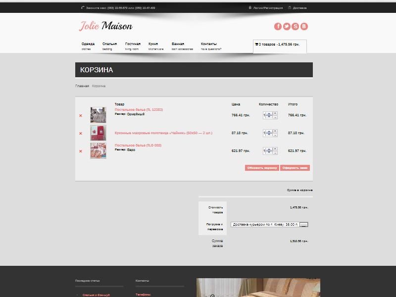 страница Корзина сайта созданного в Киеве для магазина товаров для дома Jolie Maison