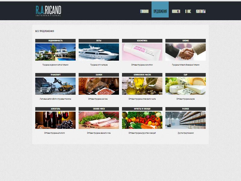 страница Предложения сайта созданного в Киеве для продажи товаров из Испании