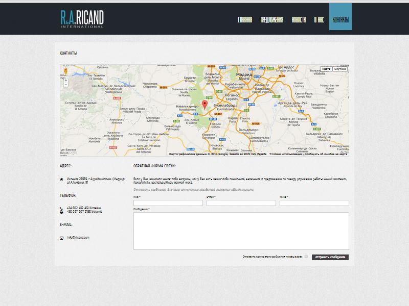 страница Контакты сайта созданного в Киеве для продажи товаров из Испании