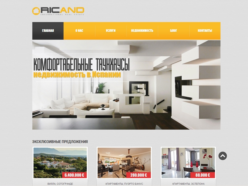 главная страница сайта продажи/аренды недвижимости в Испании от киевской веб-студии poollooq/lab