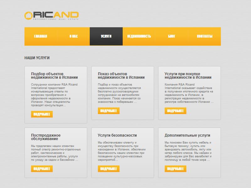 страница УСЛУГИ сайта продажи/аренды недвижимости в Испании от киевской веб-студии poollooq/lab