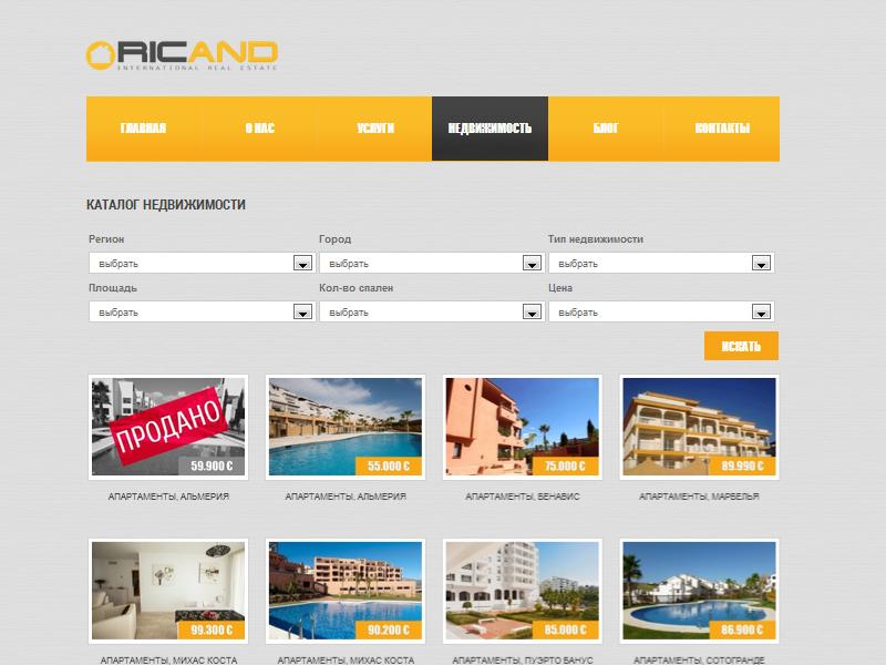 страница НЕДВИЖИМОСТЬ сайта продажи/аренды недвижимости в Испании от киевской веб-студии poollooq/lab