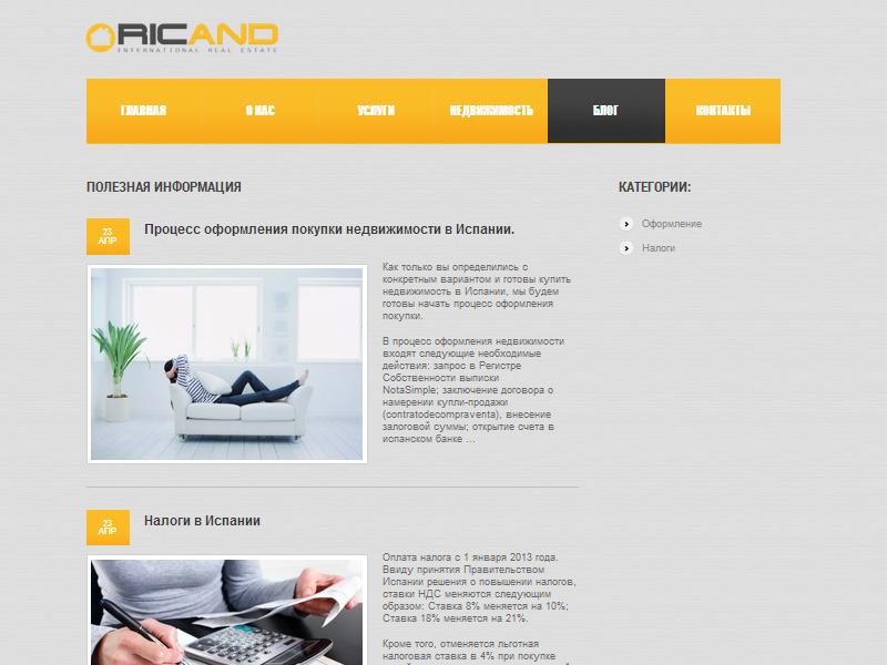 страница БЛОГ сайта продажи/аренды недвижимости в Испании от киевской веб-студии poollooq/lab