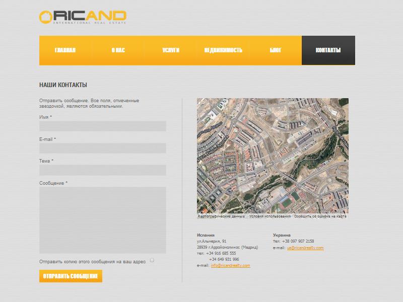 страница КОНТАКТЫ сайта продажи/аренды недвижимости в Испании от киевской веб-студии poollooq/lab