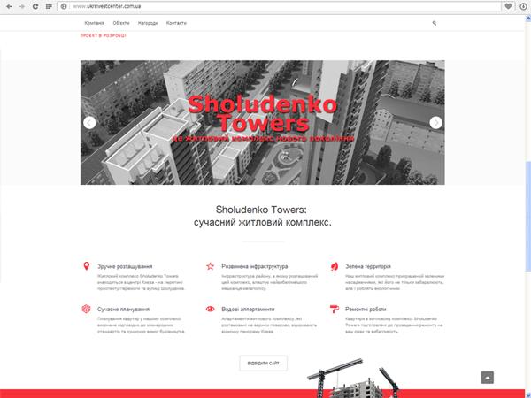 Часть Главной страницы сайта-визитки для киевской строительной компании Ukrinvestcenter