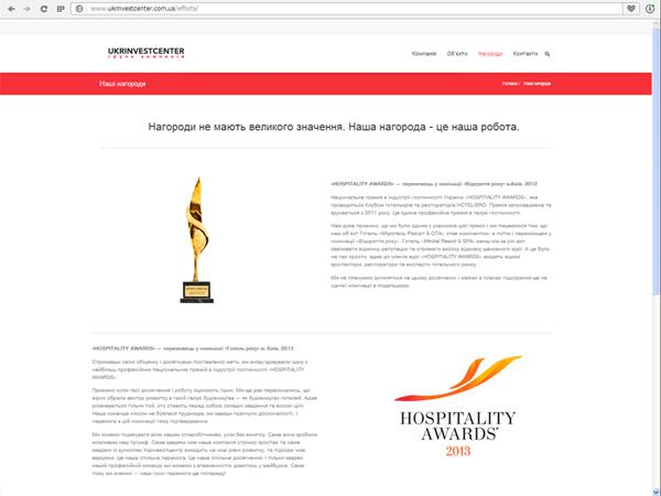 Страница Награды сайта-визитки для киевской строительной компании Ukrinvestcenter