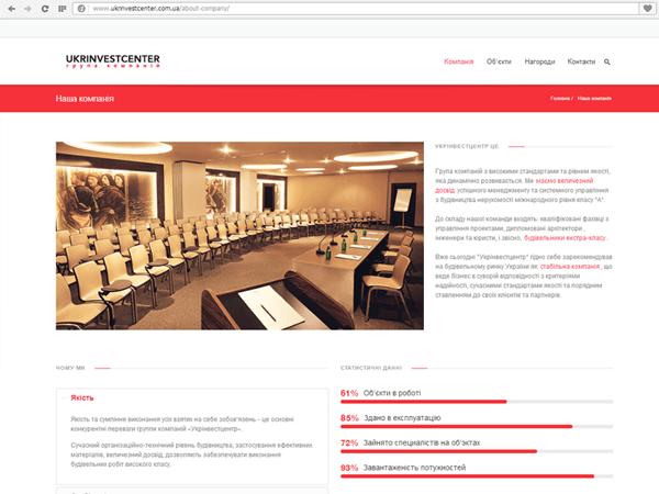 Страница О компании сайта-визитки для киевской строительной компании Ukrinvestcenter
