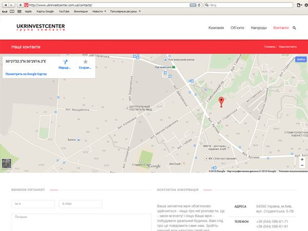 Страница Контакты сайта-визитки для киевской строительной компании Ukrinvestcenter