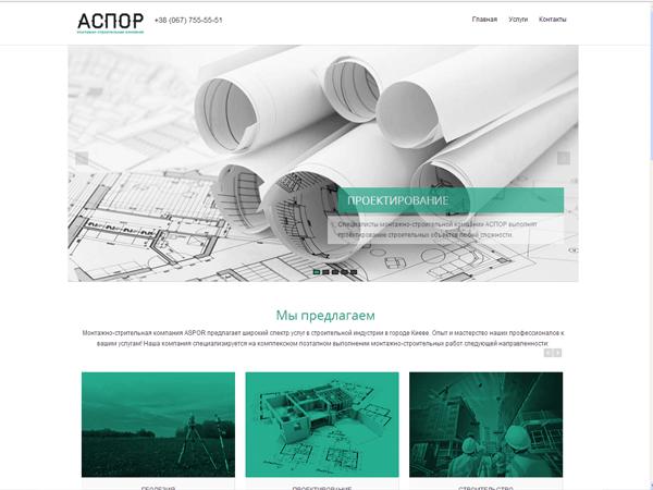 Главная страница сайта киевской строительной компании АСПОР