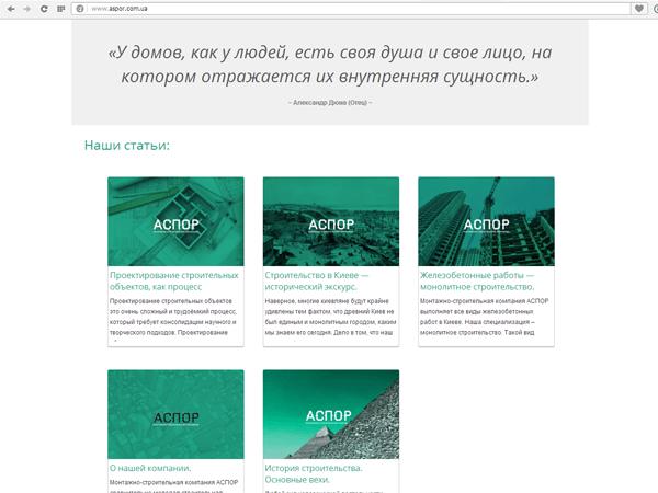 Блок Наши статьи на сайте киевской строительной компании АСПОР