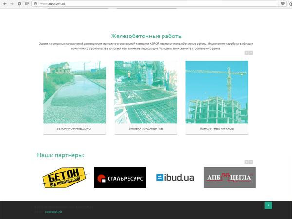Рекламный блок на сайте киевской строительной компании АСПОР