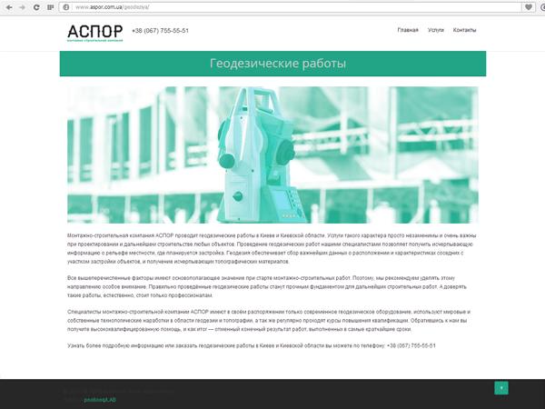 Страница Геодезия сайта киевской строительной компании АСПОР